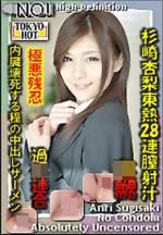杉崎杏梨東熱28連陰道射汁
