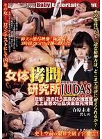女體拷問研究所 第三猶太 5 狂亂快感致死拷問 春原未來